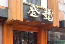 登龍 麹町店