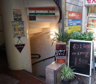 サイノ 市ヶ谷店の画像1