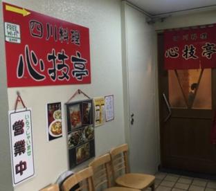 四川料理 心技亭の画像1