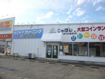 しゃぽん 厚木妻田コンボ店の画像1