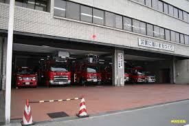 中京消防署の画像1