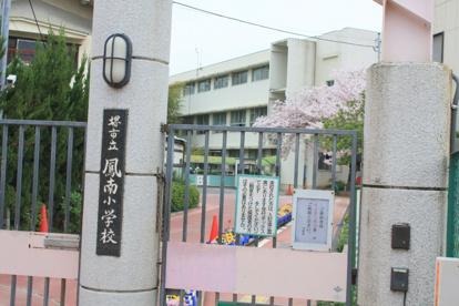 堺市立 鳳南小学校の画像2