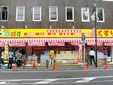 ドラッグぱぱす南長崎店