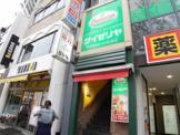 サイゼリヤ 四谷三丁目店