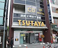 TSUTAYA 王子駅前店の画像1