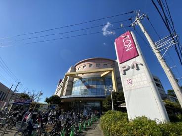 イオン 茅ヶ崎中央店の画像1