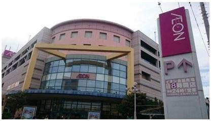 イオン 茅ヶ崎中央店の画像2