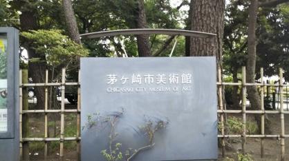 茅ヶ崎市美術館の画像2