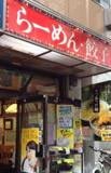 俵屋 四谷店