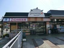 グルメシティ 鎌倉店