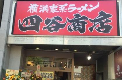 四谷商店の画像1