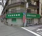都島健民薬局