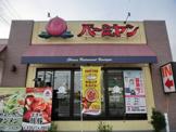 バーミヤン厚木岡田店
