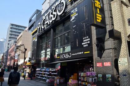 ピカソ赤坂店の画像1