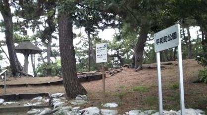 平和町公園の画像2