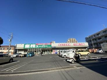 業務スーパー 茅ヶ崎店の画像1