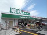 業務スーパー TAKENOKO柄沢店