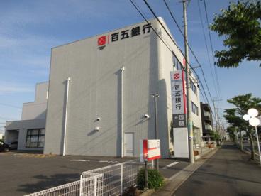 百五銀行 鈴鹿支店の画像1