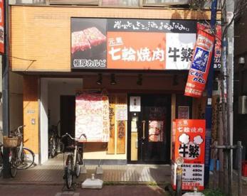 牛繁 矢口渡店の画像1