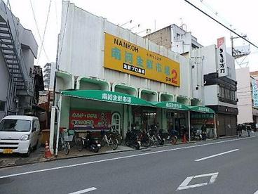 南河市場大和高田店の画像1