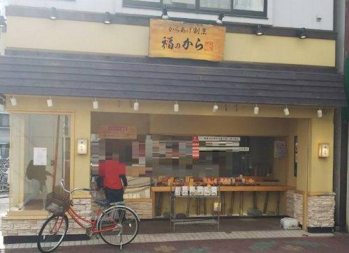 福のから 矢口渡駅前店の画像