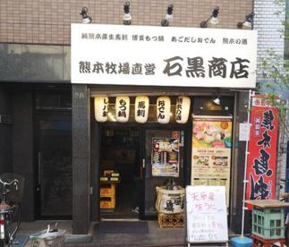 石黒商店の画像1