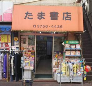 たま書店の画像1