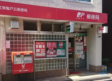 江東亀戸五郵便局の画像1