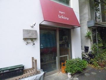 白金台駅すぐの和食「Ichiro」(一路)の画像