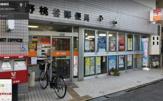 生野桃谷郵便局