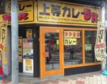 上等カレー 日本橋BR店