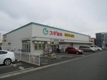 スギ薬局 ファーレ東村山店の画像1