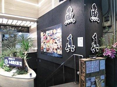 恵比寿にある海鮮のお店「魚真」(うおしん)の画像