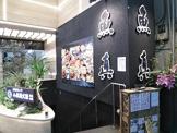 恵比寿にある海鮮のお店「魚真」(うおしん)