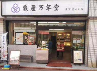 亀屋万年堂 矢口渡店の画像1