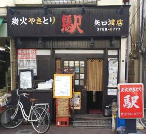 炭火やきとり 駅 矢口店の画像1