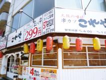 これや堀田駅前店