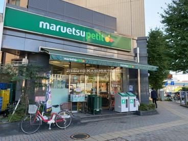 マルエツ プチ 護国寺駅前店の画像1