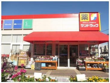 サンドラッグ 茅ヶ崎浜見平店の画像1