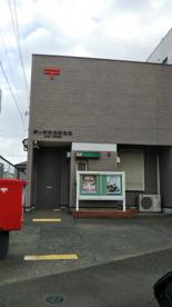 茅ヶ崎高田郵便局の画像1