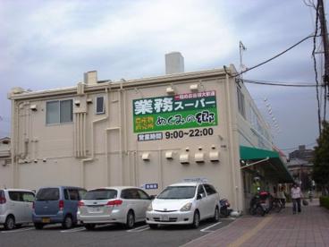 業務スーパー朝霧店の画像1