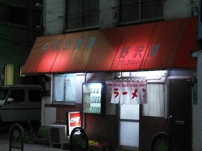 白金北里商店街にある中華「野沢屋」の画像