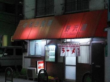 白金北里商店街にある中華「野沢屋」の画像1