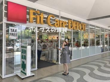 Fit Care DEPOT シルクセンター店の画像1