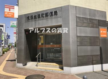 横浜太田町郵便局の画像1
