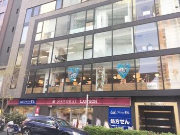 ナチュラルローソン 渋谷一丁目店の画像1