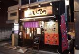 赤坂 麺道 いってつ
