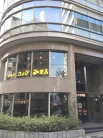 コメダ珈琲店 渋谷宮益坂上店の画像1