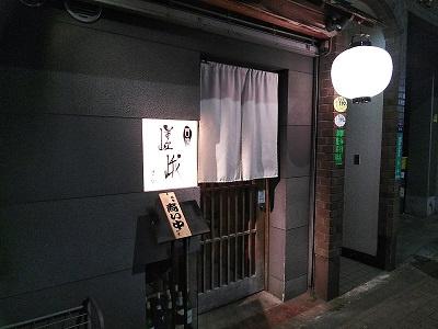 白金北里商店街にある海鮮料理店「嵯峨」の画像