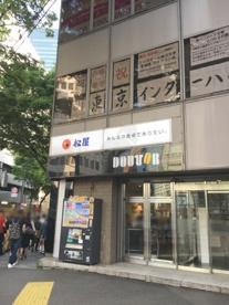松屋 渋谷宮益坂上店の画像1